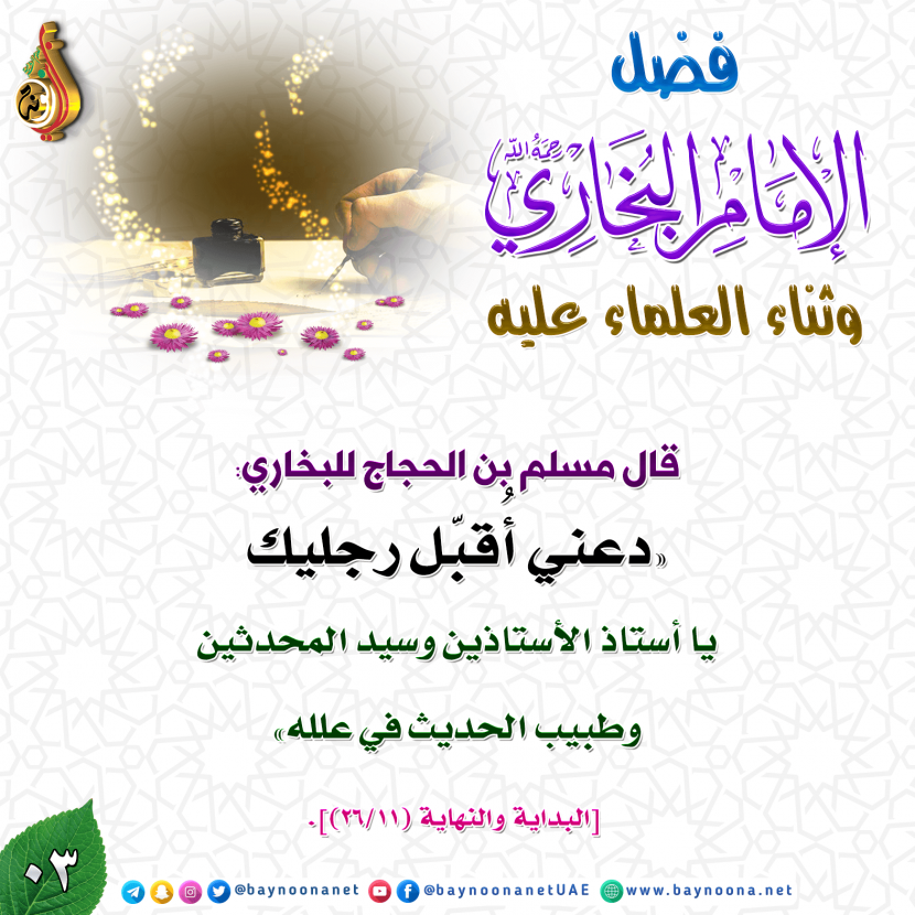 فضل الإمام البخاري وثناء العلماء عليه - (3) قال مسلم بن الحجاج...  Qshqsgdgqsdgqsd