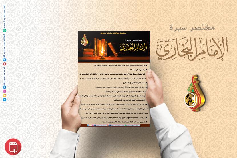 مختصر سيرة الإمام البخاري ............ ............. ............. .......... Serat-al-imam-albukhary_3d