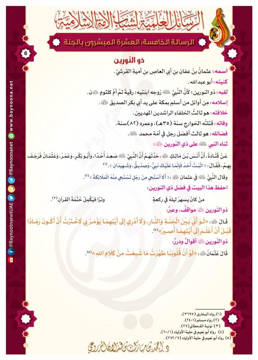 الرسائل العلمية لشباب الأمة الإسلامية - الرسالة الخامسة: العشرة المبشرون بالجنة - ذو النورين  Shdfnsdhfshdf