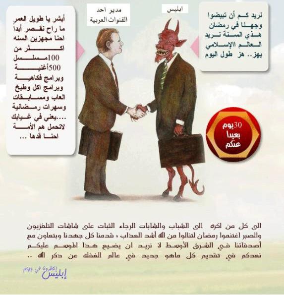كاريكاتير رمضانية ههههههههههههههههههههههههههههههههههه 1WL15079