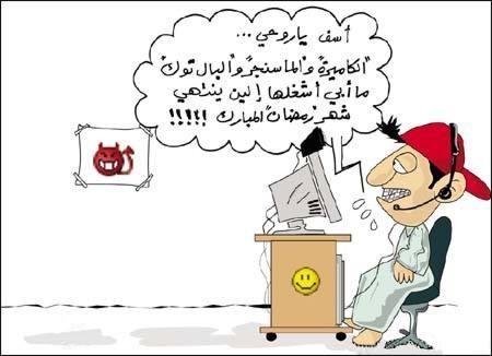 صور مضحكة مبكية لحال الناس في رمضان Image008418
