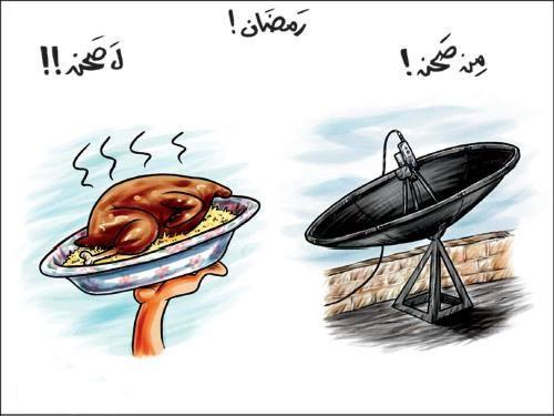 صور مضحكة مبكية لحال الناس في رمضان Image010315