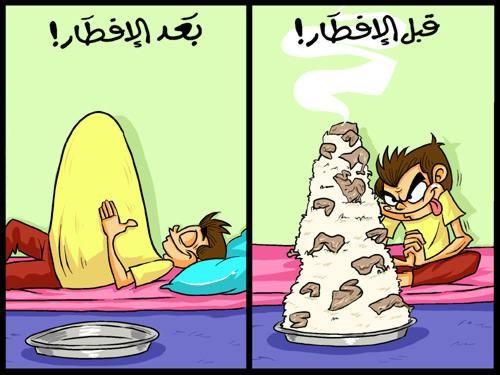 صور مضحكة مبكية لحال الناس في رمضان Image011285