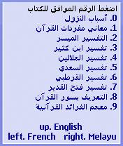تحميل برنامج مصحف الجوال لكل جوالات الجيل الخامس The Quran v2.3.0 + Recitation + Books (5800,N97) Screenshot0002