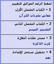 تحميل برنامج مصحف الجوال لكل جوالات الجيل الخامس The Quran v2.3.0 + Recitation + Books (5800,N97) Screenshot0009