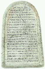 История Библии Stone