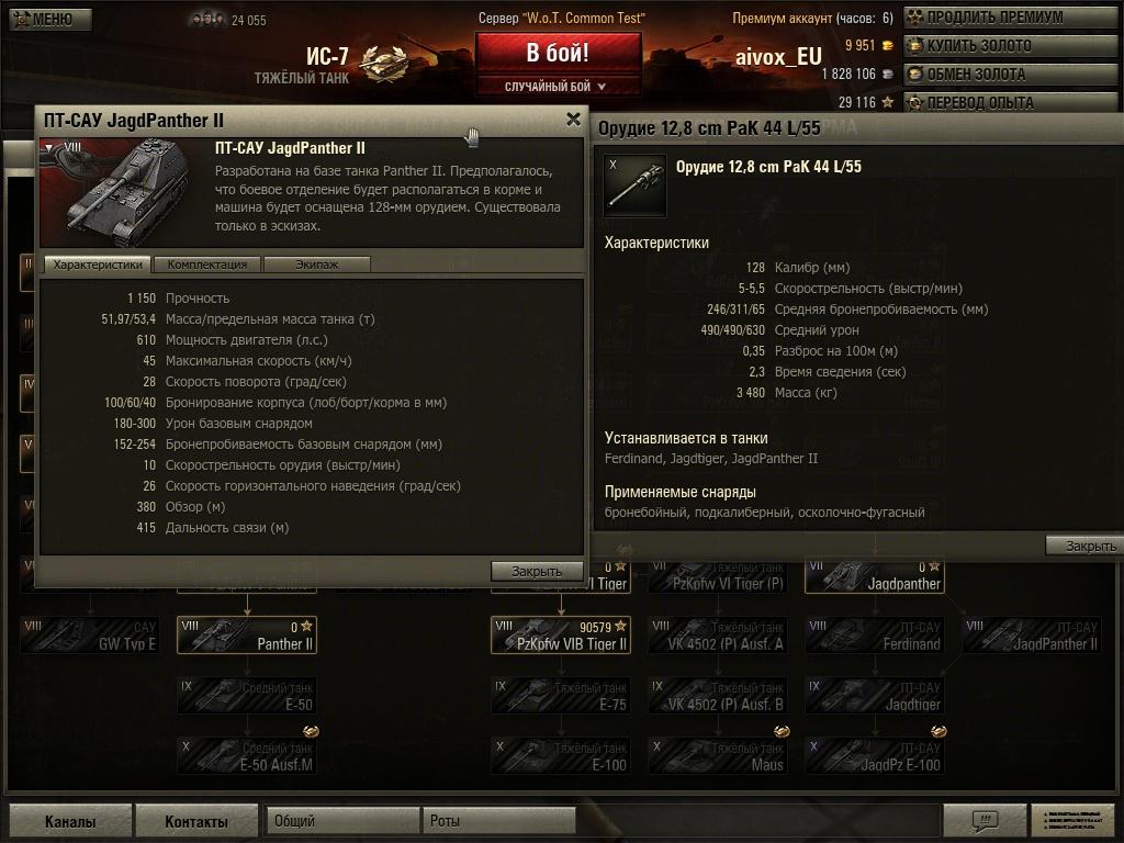 World of Tanks 7.5 8 līmeņa tanku iznīcinātājs JagdPanther 2 G26139ze15afp5wo7won