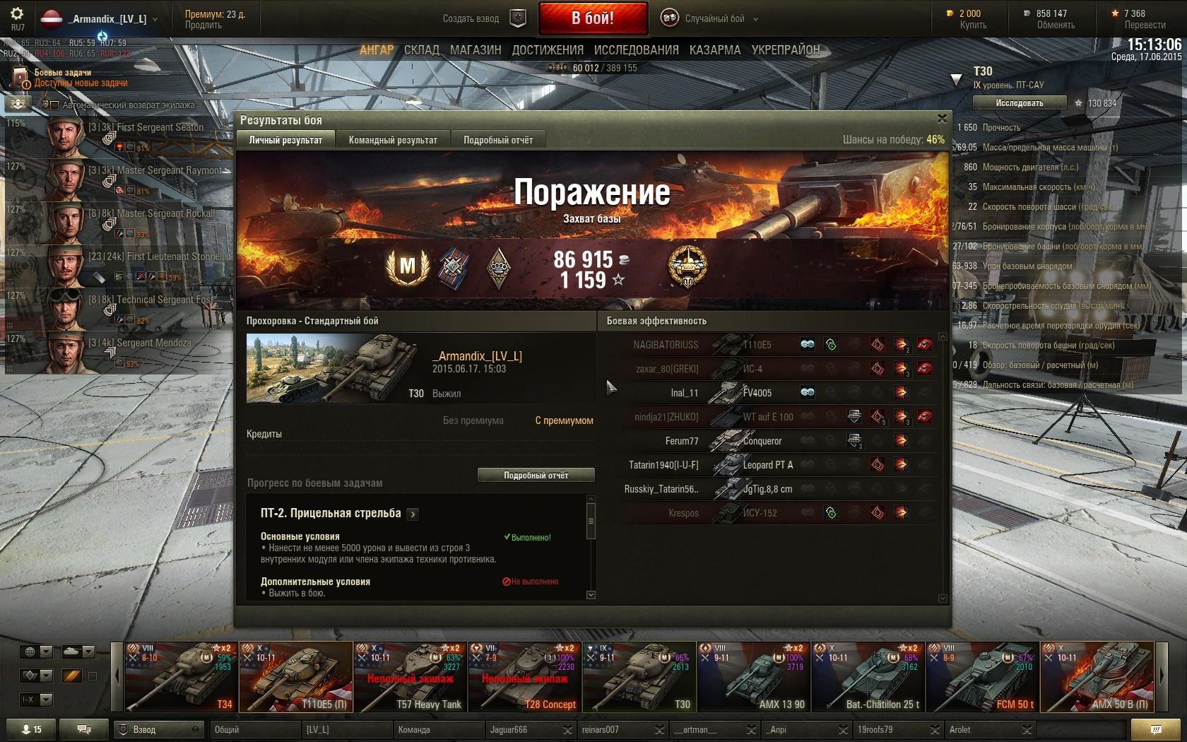 (Master) T30 Wfbgy1k767l0y6fr177