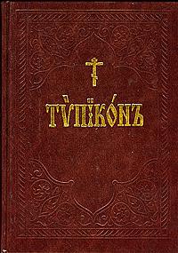 Совет современникам (Серафим Роуз) Tipikon-200
