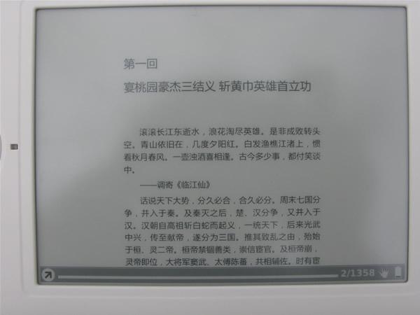 ONYX boox60 电纸书阅读器 Icebin_engadget_boox_shot_600_img_3583