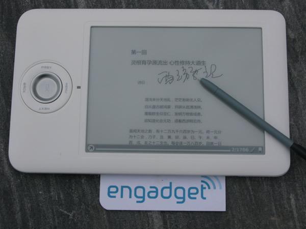 ONYX boox60 电纸书阅读器 Icebin_engadget_boox_shot_600_img_3587