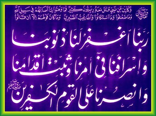 ابدأ يومك بذكر آية قرآنية ثم الصلاة على الحبيب المصطفى محمد  صلى الله عليه وسلم  -2- - صفحة 2 Bntmofeid-040fb33467