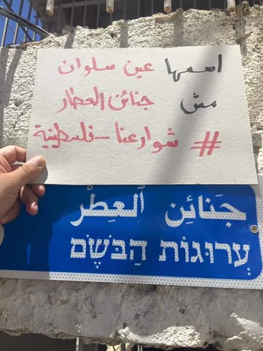 تغريدات فلسطينية Bntpal.com_1474293866313