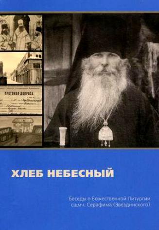 БОЖЕСТВЕННАЯ ЛИТУРГИЯ 1070100
