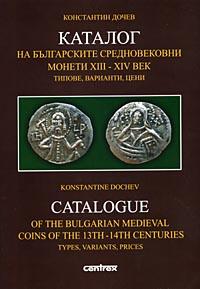 Monnaie Bulgare Ivan Stefan 1330-1331. 52