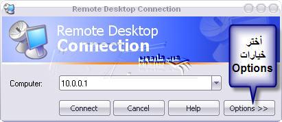 طريقة الدخول عن بعد Connect2PC4
