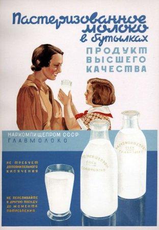 Variedad de productos en la URSS 1291737125-reklama-ussr-35