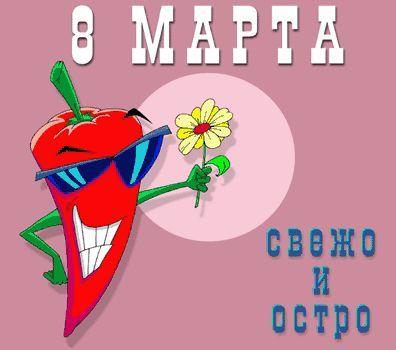 Наши праздники... 1299488272_8-marta-70