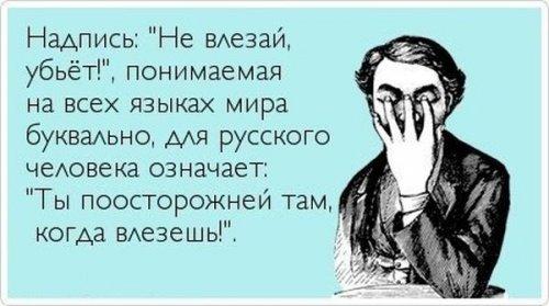 Красивые цитаты, любимые афоризмы 1355760500_smeshnye-atkrytki-2