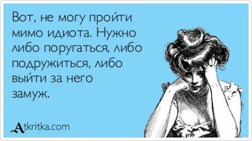 Красивые цитаты, любимые афоризмы 1355760514_smeshnye-atkrytki-7