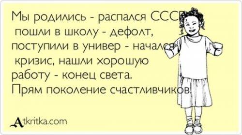 Красивые цитаты, любимые афоризмы 1355760533_smeshnye-atkrytki-10