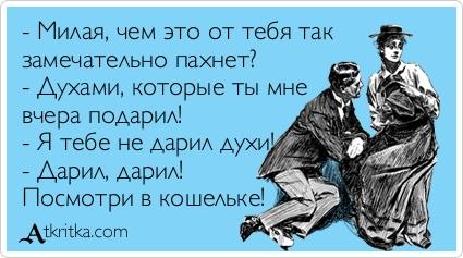 Красивые цитаты, любимые афоризмы 1357332722_atkrytki-svezhie-27