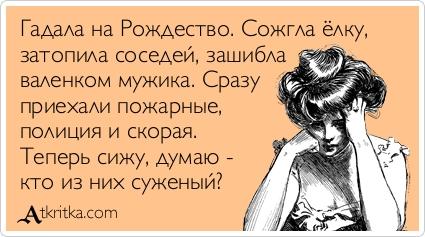 Красивые цитаты, любимые афоризмы 1358455995_novye-smeshnye-atkrytki-6