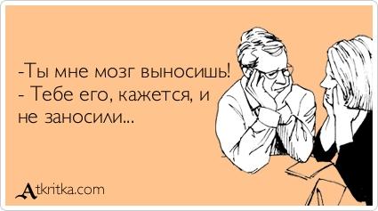 Красивые цитаты, любимые афоризмы 1358456023_novye-smeshnye-atkrytki-9