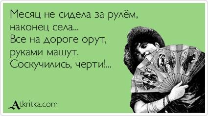 Красивые цитаты, любимые афоризмы 1358456026_novye-smeshnye-atkrytki-18