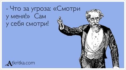 Красивые цитаты, любимые афоризмы 1358456042_novye-smeshnye-atkrytki