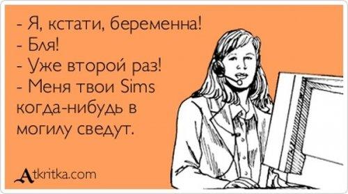 Красивые цитаты, любимые афоризмы 1358187007_prikolnye-atkrytki-7