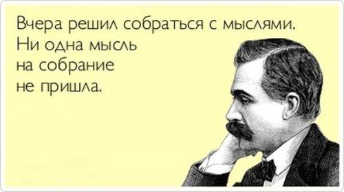 Красивые цитаты, любимые афоризмы 1358187072_prikolnye-atkrytki-12