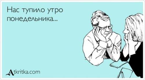 Красивые цитаты, любимые афоризмы 1359368590_veselye-atkrytki-5