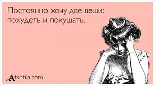 Красивые цитаты, любимые афоризмы 1359368591_veselye-atkrytki-16