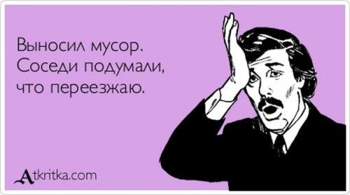 Красивые цитаты, любимые афоризмы 1359368598_veselye-atkrytki-23