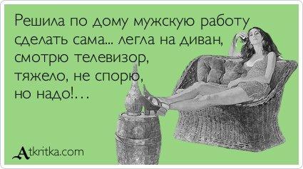 Красивые цитаты, любимые афоризмы 1362084205_novye-atkrytki-17