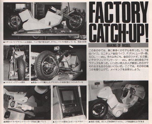 Kaneda´s Bike Making_akira