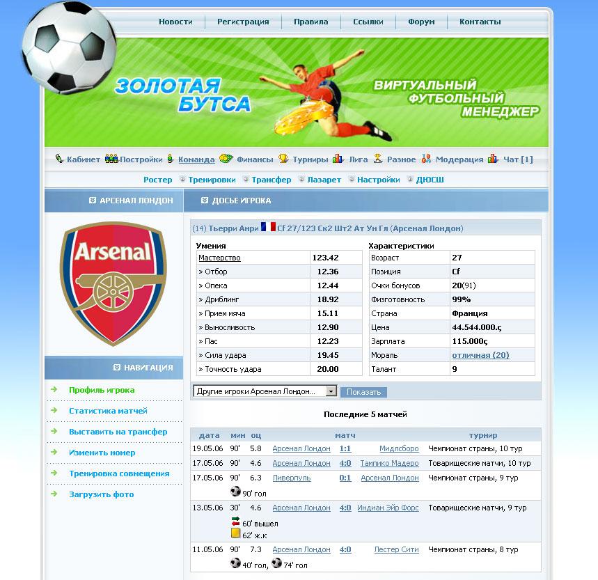 MMorpg Futebol Russo 34