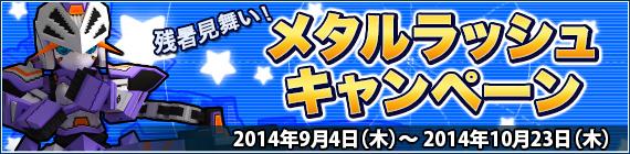 04/09/2014 updates(updated) 140904_metalrash