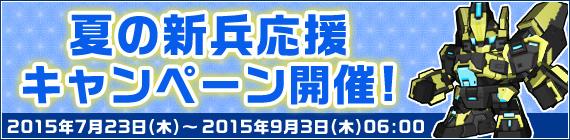 23/07/2015 updates (updated) E5a48fe381aee696b0e585b5e5bf9ce68fb4e382ade383a3e383b3e3839ae383bce383b32