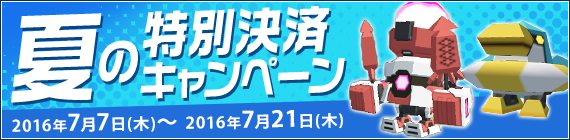 07/07/2016 updates 160707_summercharge