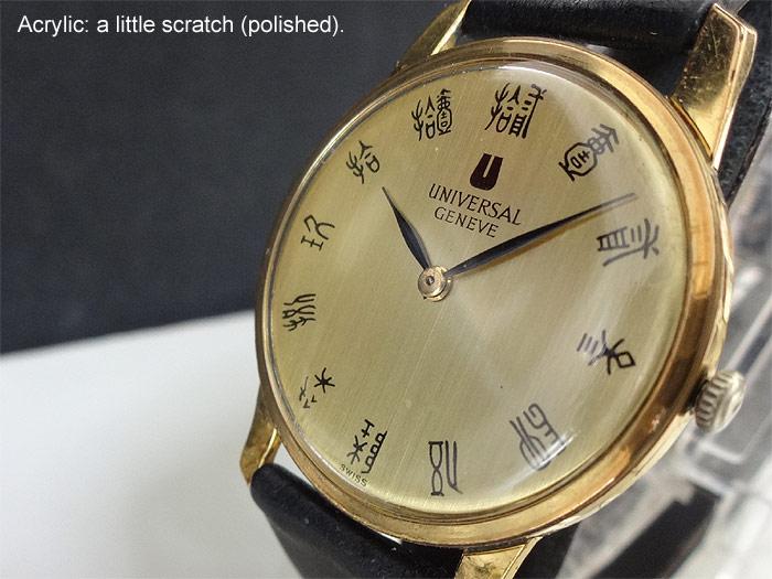 Connaissez-vous des montres femme avec heures en chinois ? UniversalGeneve-14d