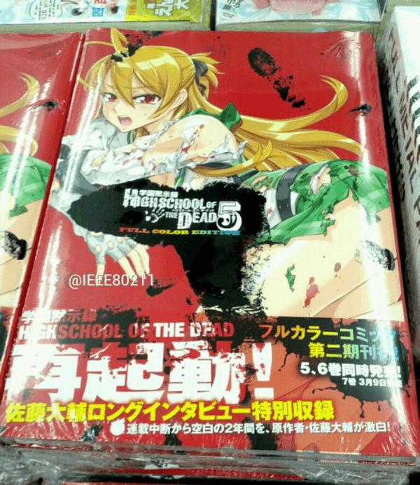 Highschool of the Dead Manga Hiatus Ending Soon Highschool-of-the-dead-returns