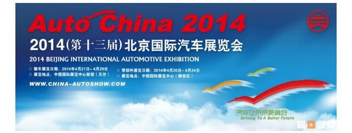 2014 - [CHINE] Salon de BEIJING  Beijing-auto-show-1