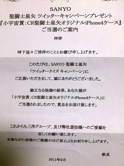 Fundas de Saint Seiya para el iPhone 4 Capa_iphone4_pachinko_5