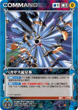 [Jeu]Card Game Crusade Cards_crusade_3