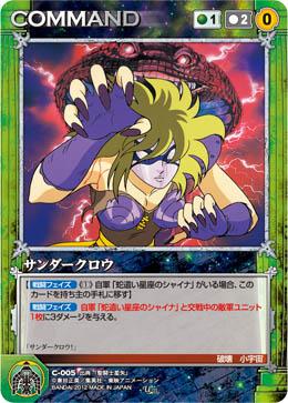 [Jeu]Card Game Crusade Cards_crusade_5