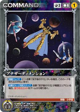 [Jeu]Card Game Crusade Cards_crusade_7