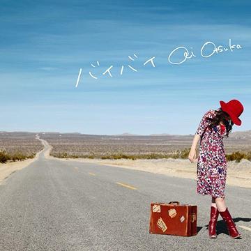 Ai Otsuka - Hikari (New Song) 2011 - Page 2 AVCD-31592