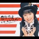 Aya Hirano - Bouken Desho Desho? LACM-4255
